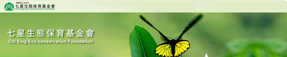 七星生態保育基金會