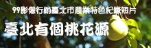 台北有個桃花源