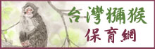 台灣獼猴保育網