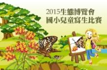 生態博覽會 寫生比賽