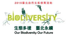 生態多樣 台北永續